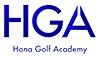 関西最大級のゴルフ総合施設 HANA GOLF ACADEMY ハナゴルフアカデミー