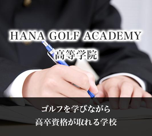 HANA 高等学校